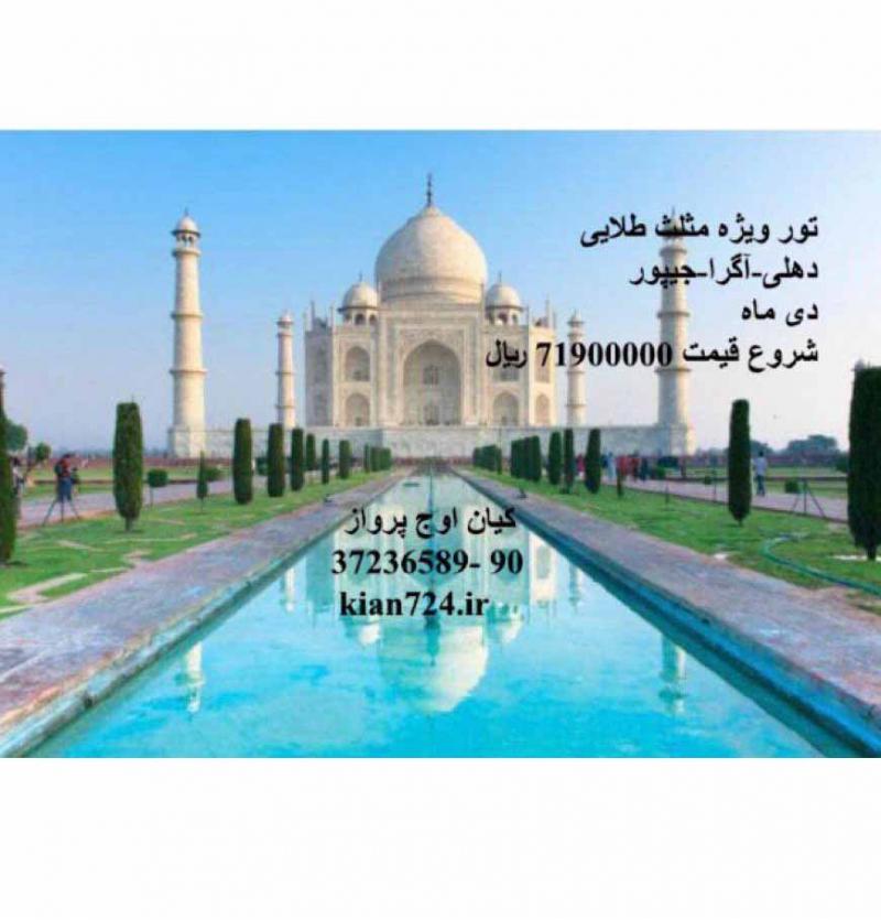 تور ویژه مثلث طلایی هند