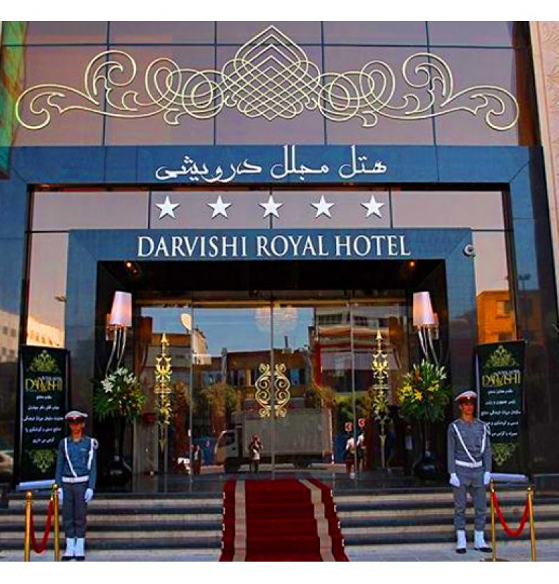 هتل درویشی 5 ستاره