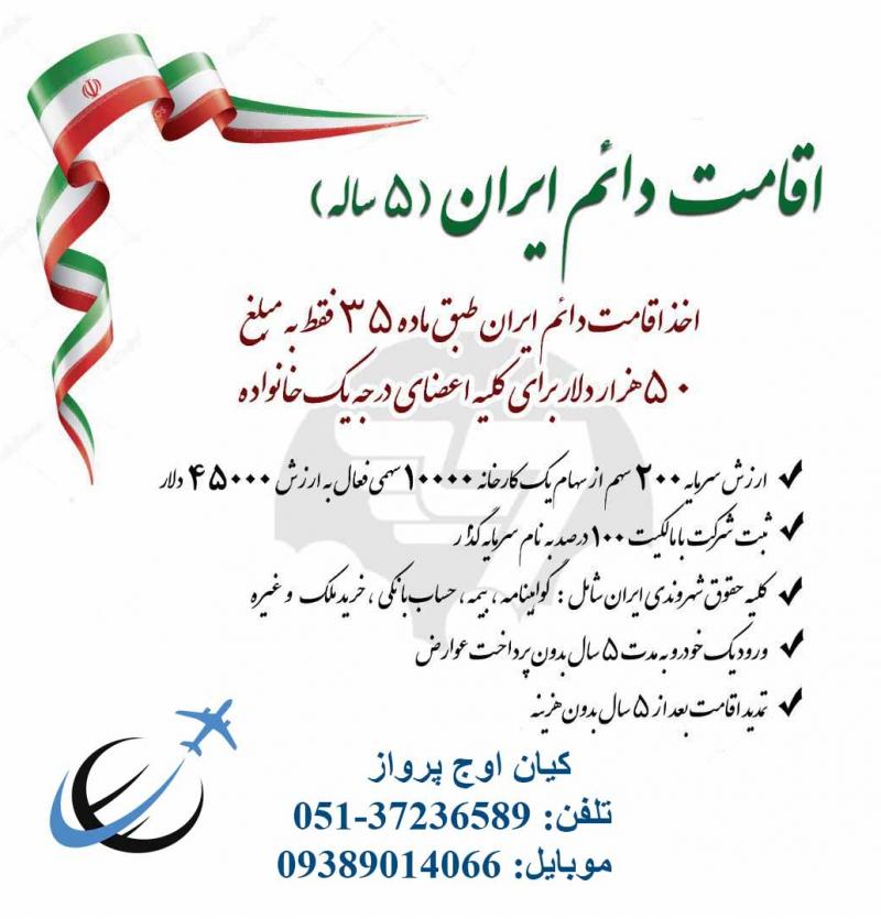 اقامت دائم ایران(5 ساله)