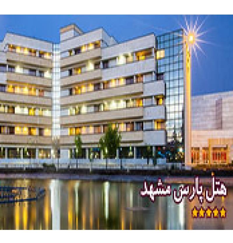 هتل پارس 5 ستاره