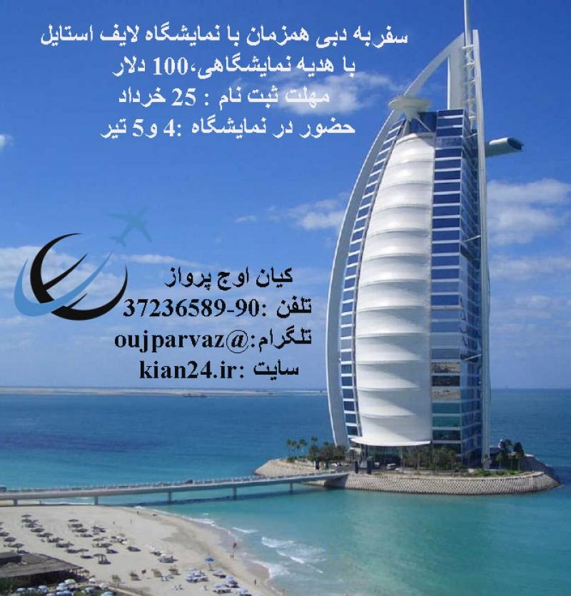 سفر به دبی نمایشگاه لایف استایل