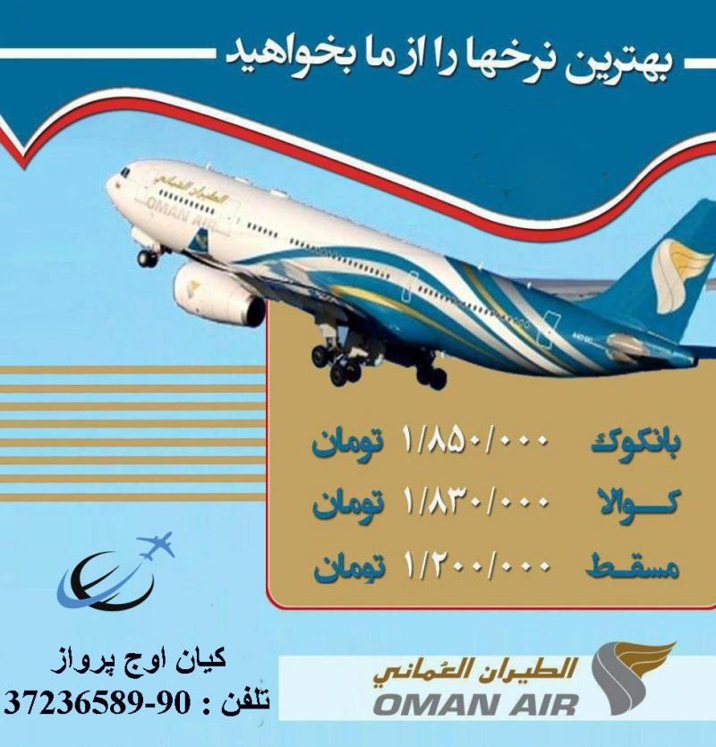 تخفیف هواپیمایی عمان ایر